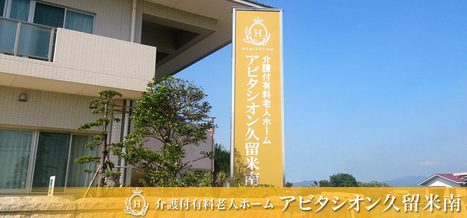 福岡県久留米市の天然温泉付き介護付き有料老人ホームアビタシオン久留米南